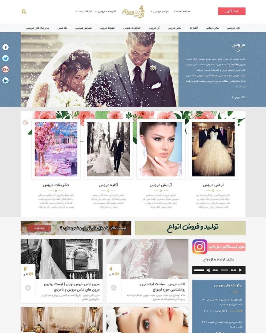 وبسایت عروس