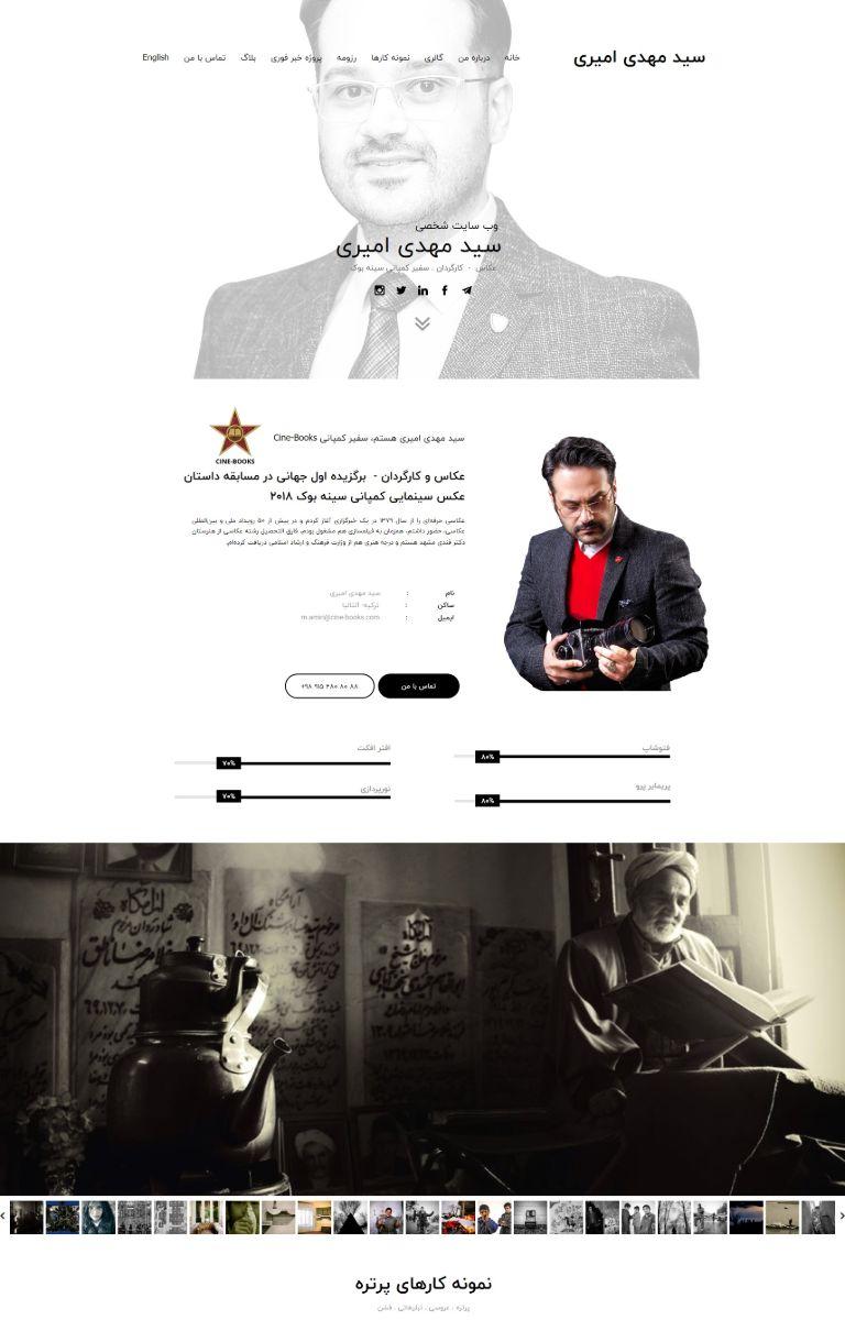 وبسایت مهدی امیری