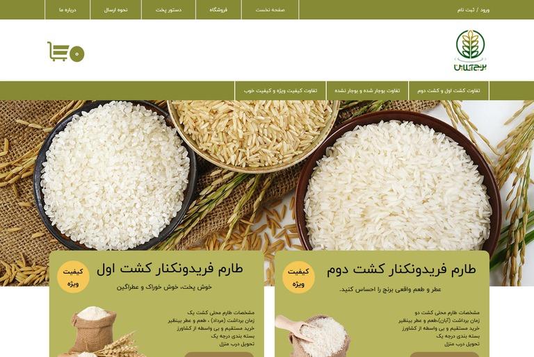 برنج آنلاین