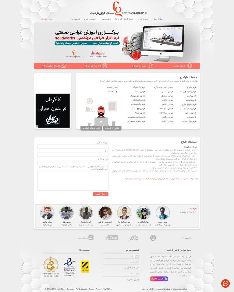 گروه طراحی فردین گرافیک
