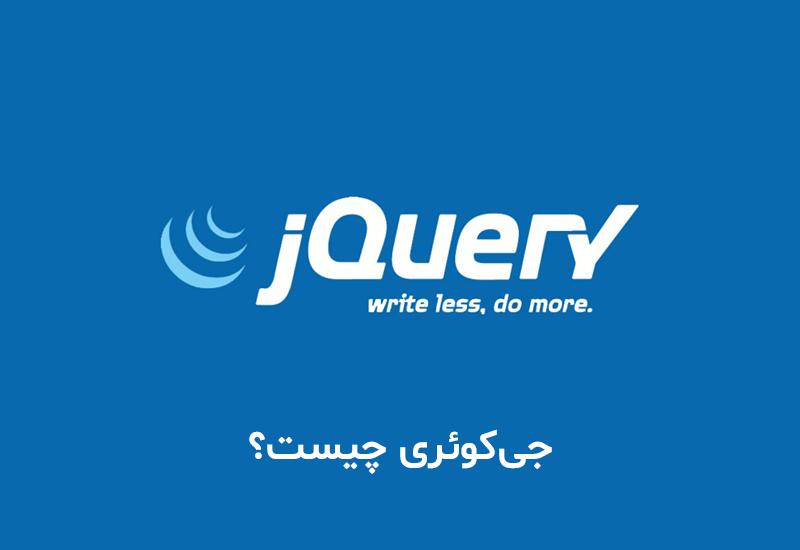 jQuery چیست و چه کاربردی دارد؟